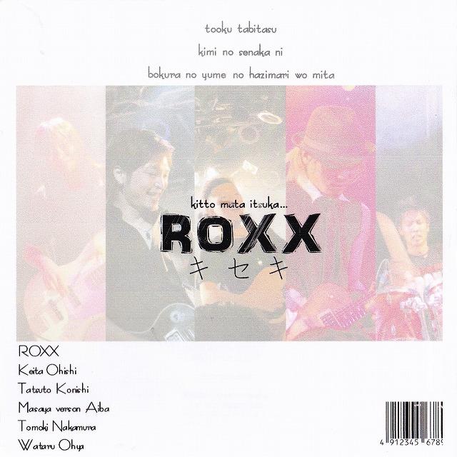 ROXX/キセキ