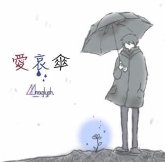 Aaglyp/愛哀傘