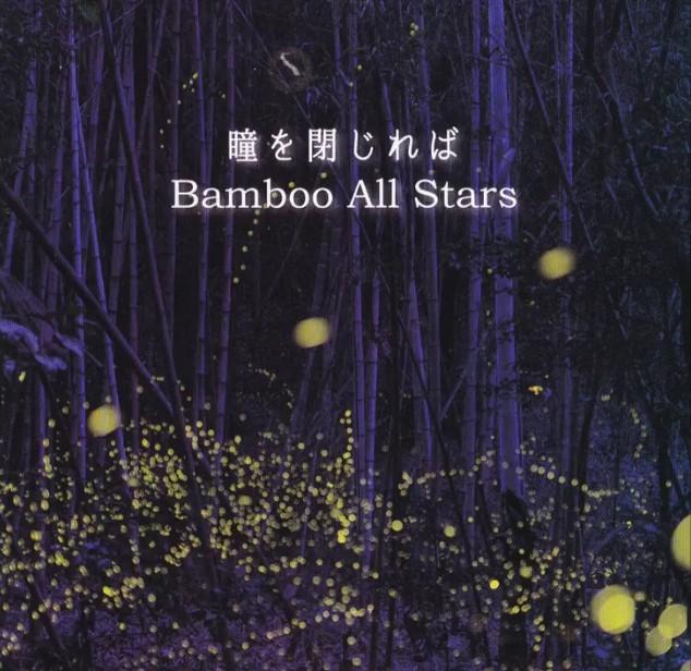 Bamboo All Starsh/瞳を閉じれば