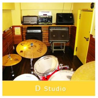 Dスタジオ