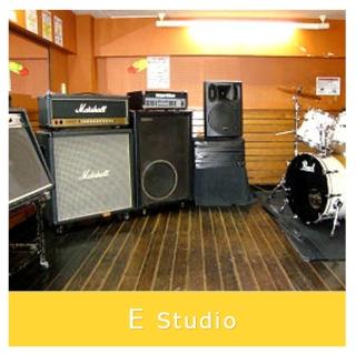 Eスタジオ