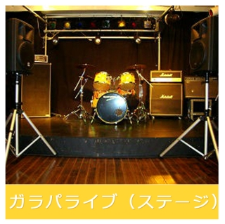 ガラパライブ(ステージ)